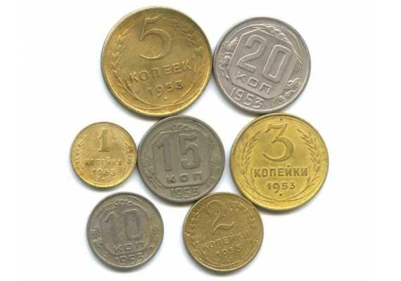 Как назвать коллекцию монет цена 5 коп 1953 года